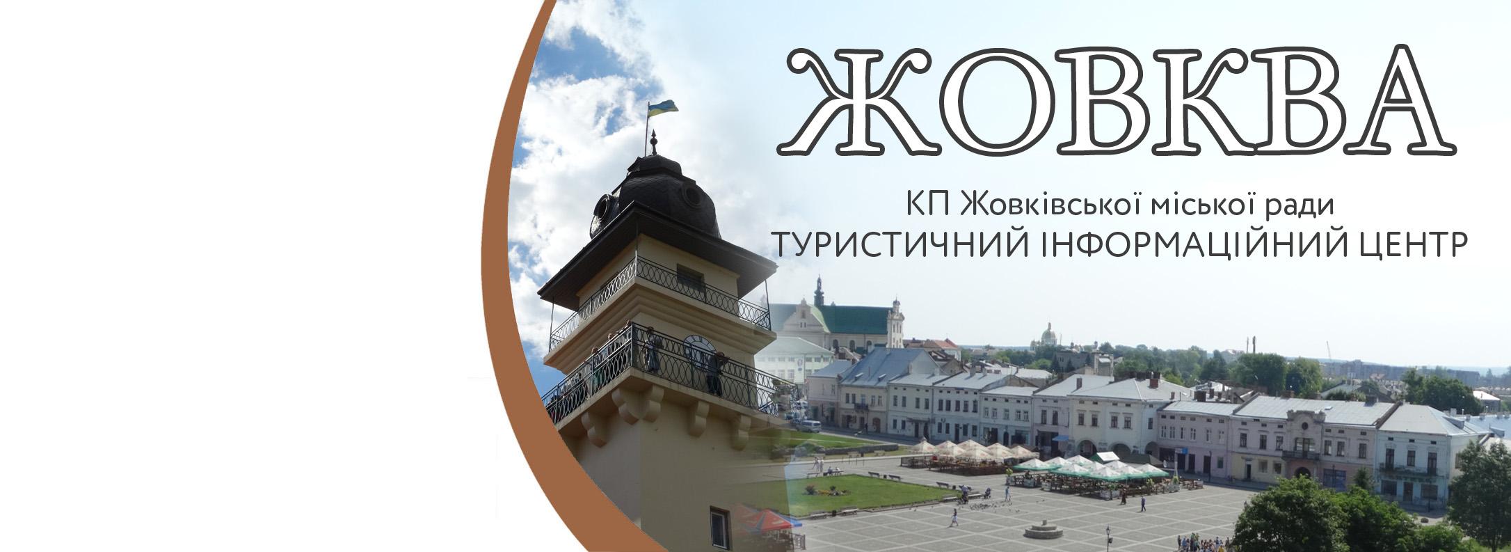 Туристичний інформаційний центр. Жовква. Львів